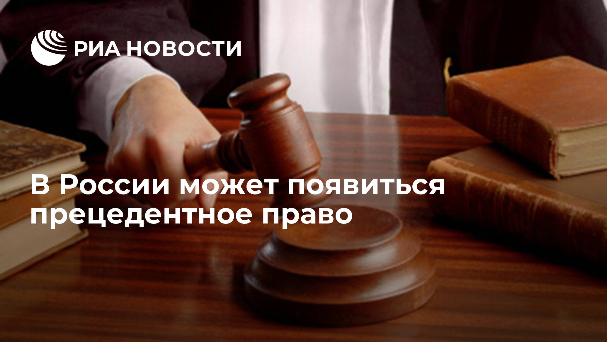 в россии не прецедентное право