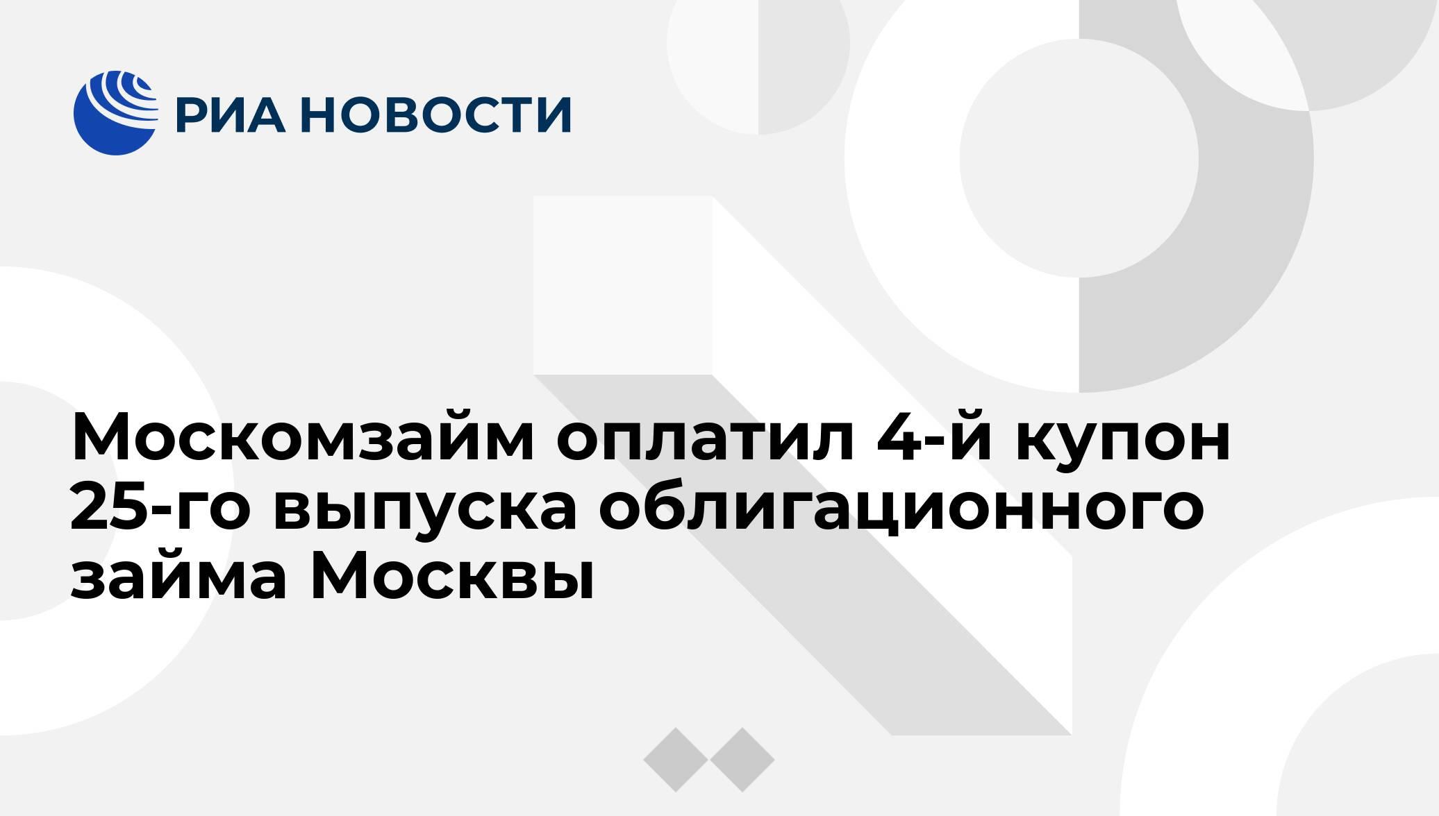 выпуск облигационного займа рефинансирование кредита банк москвы калькулятор