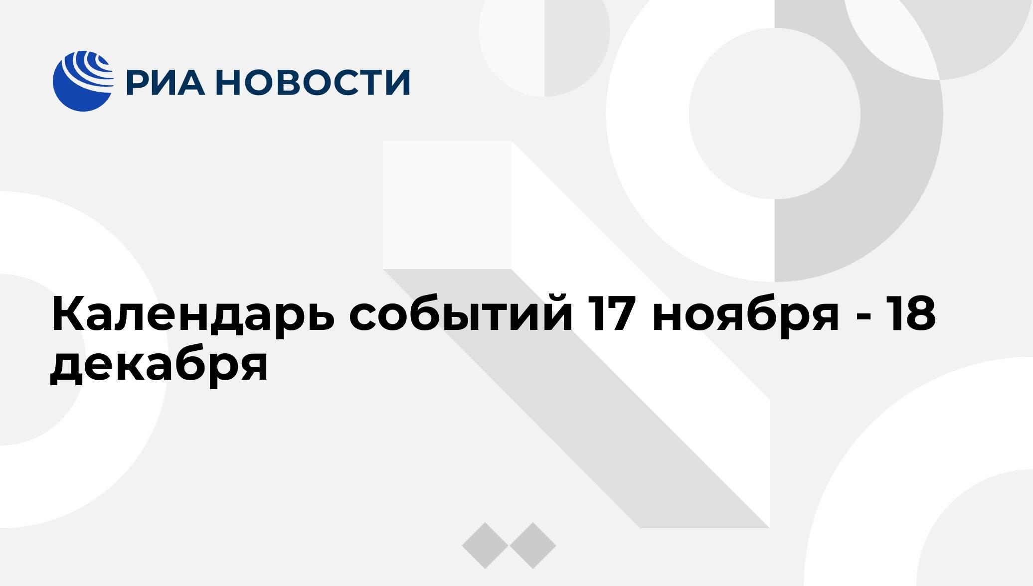 4eabf446080c6 Календарь событий 17 ноября - 18 декабря - РИА Новости, 15.11.2011