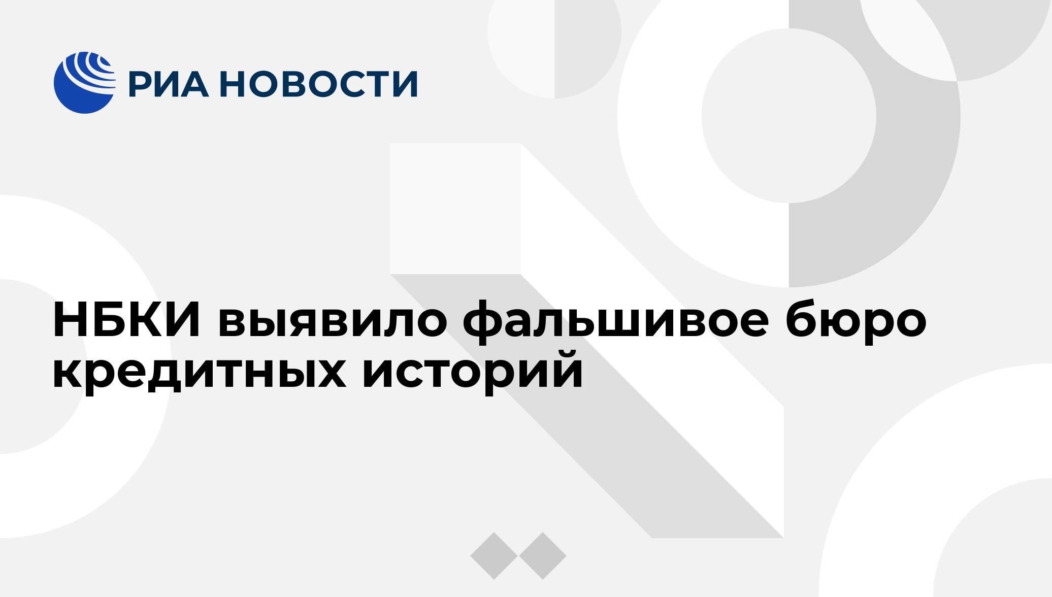 банки москвы которые дают кредит под залог недвижимость